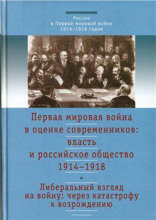 Первая мировая война в оценке современников: T. 3:...