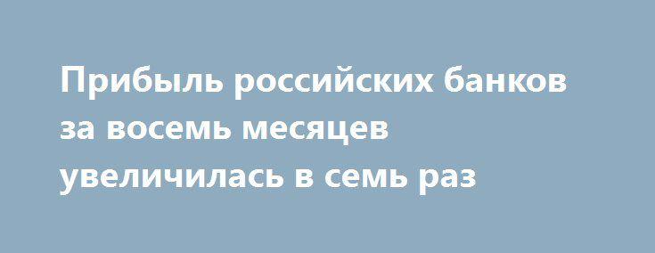 Прибыль российских банков за восемь месяцев увеличилась в семь раз http://krok-forex.ru/news/?adv_id=9598 Обзор рынков, 15 сентября: Банк России сообщил, что совокупная прибыль российского банковского сектора по РСБУ за восемь месяцев текущего года составила 532 млрд руб., увеличившись в семь раз по сравнению с аналогичным периодом 2015 года, когда прибыль банковского сектора составляла только 76 млрд руб. По сравнению с первым полугодием 2016 года прибыль банков увеличилась на 48%.   Причин…