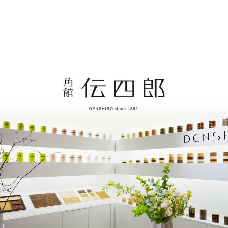 角館 伝四郎は1851年、江戸時代嘉永四年の創業以来六代にわたって上質な樺細工を作り続けている藤木伝四郎商店のブランドです。