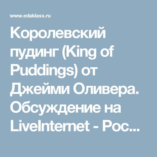 Королевский пудинг (King of Puddings) от Джейми Оливера. Обсуждение на LiveInternet - Российский Сервис Онлайн-Дневников