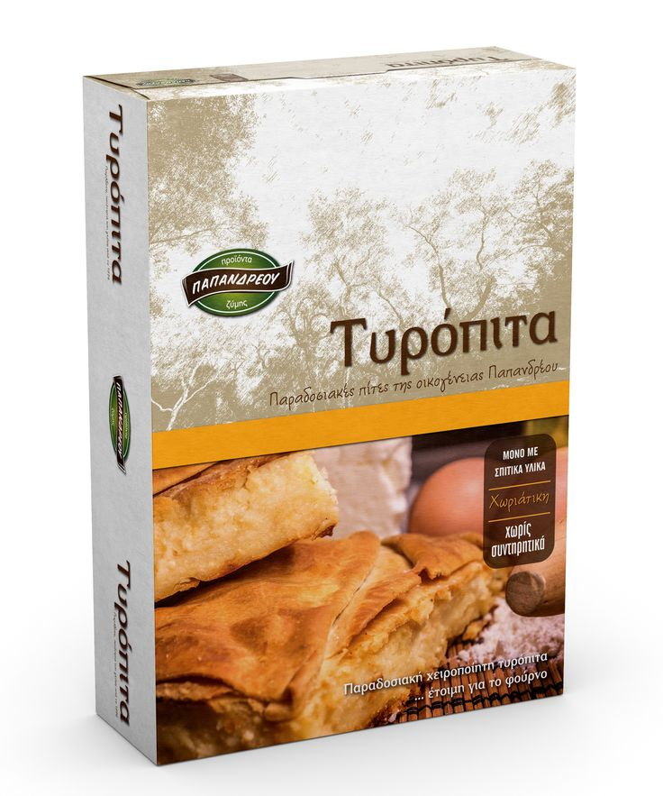 Packaging - Cheese pie - Σχεδιασμός συσκευασίας