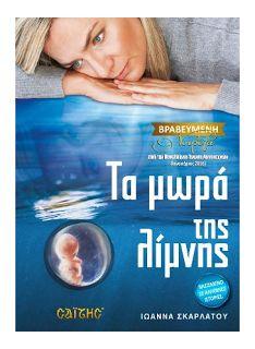 aylogyros news: «Τα Μωρά της Λίμνης»… στο γραφείο ης Κάλλη