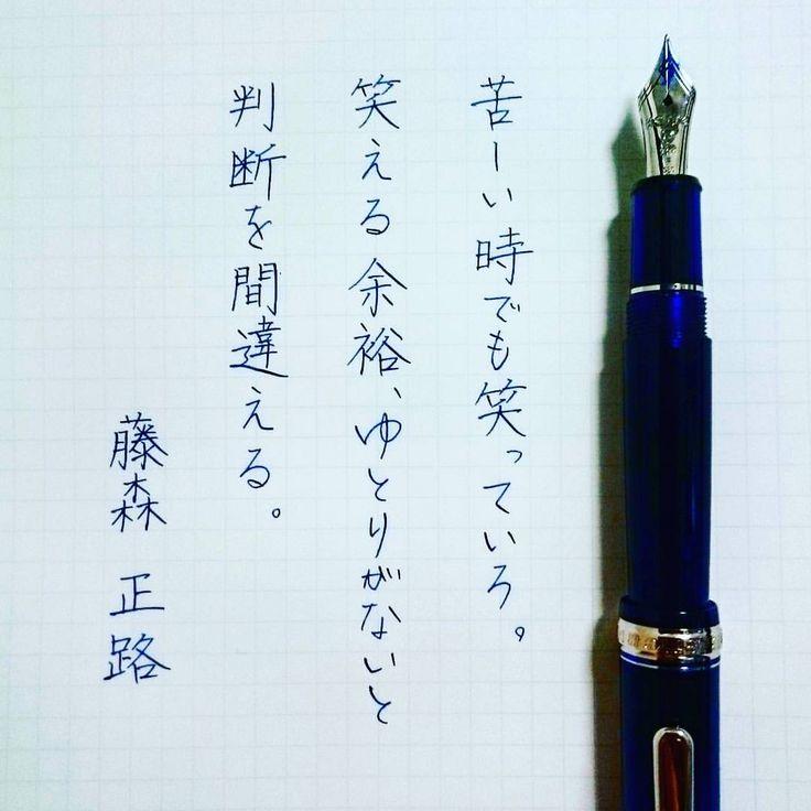 【Masamichi Fujimori】 . Smile when you are in pain. If you can't afford to smile, you make a mistake in judgement. . ペンの持ち方矯正中につき、字がおぼつかない…。 . でも苦手だった直線が真っ直ぐ書けてるような気がします。 . もっと練習してものにします。 . #calligraphy#handwritten#japanese#手書きツイート#手書き文字#手書き#手書き部#手書き男子#手書きpost#筆ペン#習字#硬筆#毛筆#万年筆#書写#ペン字#ボールペン字#漢字#美文字#手書きツイートしてる人と繋がりたい#プラチナ万年筆#センチュリー#3776#シャルトルブルー#美文字になりたい#名言#藤森正路