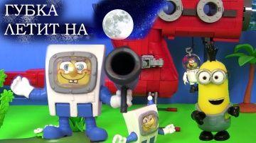 Видео для Детей! Spongebob Губка Боб Квадратные Штаны ЛЕТИТ НА ЛУНУ! Мультики для Детей http://video-kid.com/21332-video-dlja-detei-spongebob-gubka-bob-kvadratnye-shtany-letit-na-lunu-multiki-dlja-detei.html  ГУБКА ЛЕТИТ НА ЛУНУ!!! Это очень интересное видео, в котором мы посмотрим мультик про Губку Боба Квадратные Штаны!!!  А что из этого получилось – смотрите в мультике «Видео для Детей! Spongebob Губка Боб Квадратные Штаны ЛЕТИТ НА ЛУНУ! Мультики для Детей». Это самый интересный мультик с…