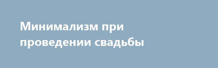 Минимализм при проведении свадьбы http://aleksandrafuks.ru/vyezdnaya-registraciya/  На смену пышным и по-настоящему помпезным церемониям в стиле Кардашян, в моду входят минималистичные торжества. http://aleksandrafuks.ru/минимализм-при-проведении-свадьбы/  Сдержанные цвета, минималистичный стильный декор, свет и пространство в качестве основного обрамления. Под это направление прекрасно подойдут, к примеру, белая свадьба, светло-салатовая свадьба. Регистрация брака в сдержанном изложении…