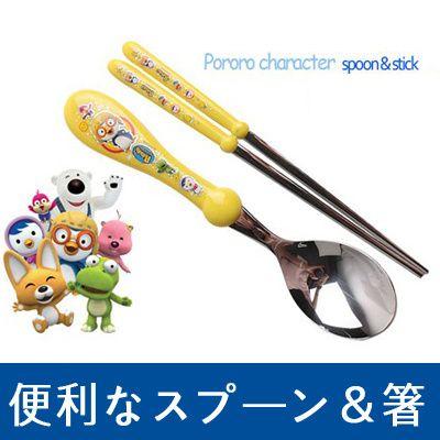 Qoo10 | [Pororo]ポロロ便利なスプーン&お箸セット、キャラクター、韓国、スプーン、お箸 : ベビー・マタニティ