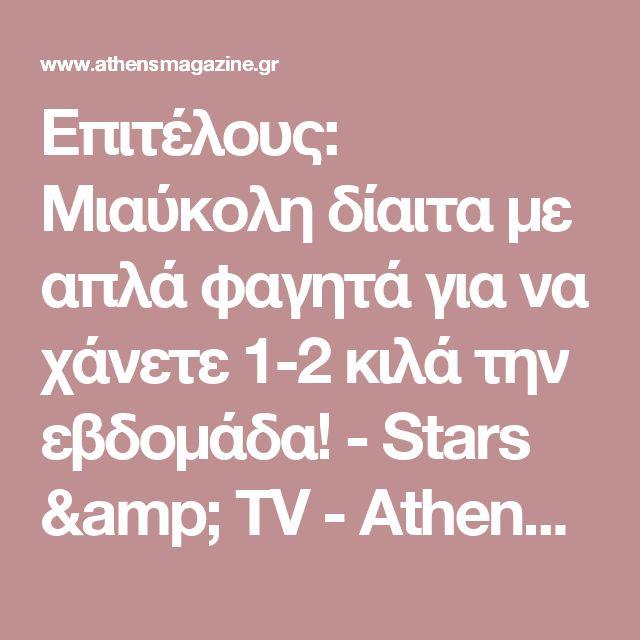 Επιτέλους: Μιαύκολη δίαιτα με απλά φαγητά για να χάνετε 1-2 κιλά την εβδομάδα! - Stars & TV - Athens magazine