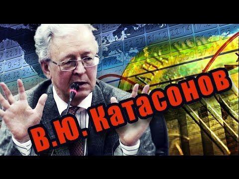 В.Ю.Катасонов. Размышления о текущем экономическом положении в России и ...
