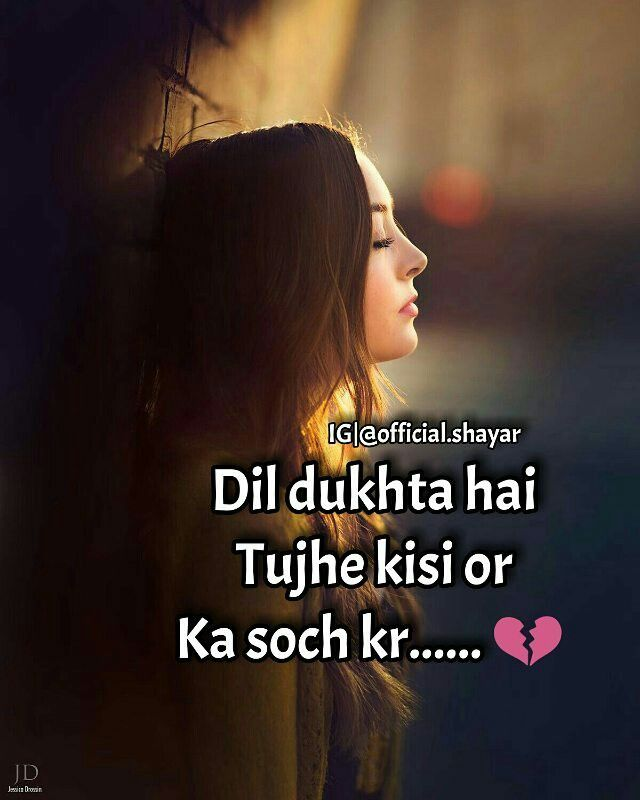 Bohot Dard Hot Hai Sad Feelings Sad Love Quotes Sad