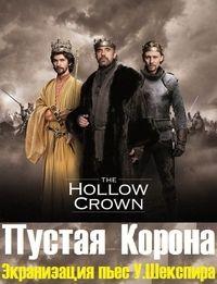 Сериал Пустая корона The Hollow Crown смотреть онлайн бесплатно!