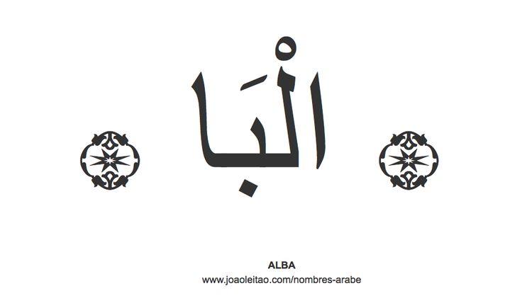 Nombre Alba en escritura árabe