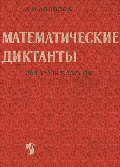 Математические диктанты для V—VIII классов (для учителей). Лоповок Л. М. — 1965 г.
