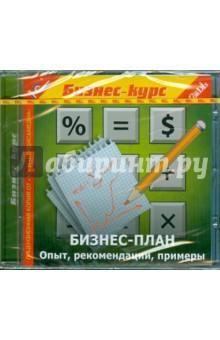 """Бизнес-план. Опыт, рекомендации, примеры (CDpc)  — 171 руб. —  Территория распространения - Россия и страны СНГ. Организация нового бизнеса требует основательной подготовки. Бизнес-план - одна из важнейших ее составляющих. Правильно составленный бизнес-план поможет убедить инвестора в возвратности и эффективности вложений и привлечь необходимые финансовые ресурсы.  В мультимедиа-курсе """"Бизнес-план. Опыт, рекомендации, примеры"""" представлена вся необходимая информация для правильного…"""