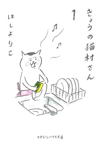 comic きょうの猫村さん1