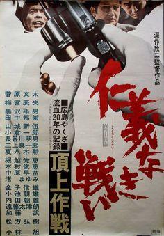 仁義なき戦い 頂上作戦 Combat sans code d'honneur 4 (fr) Yakuza papers - Police tactics (en)