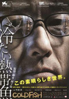 冷たい熱帯魚 - Yahoo!映画