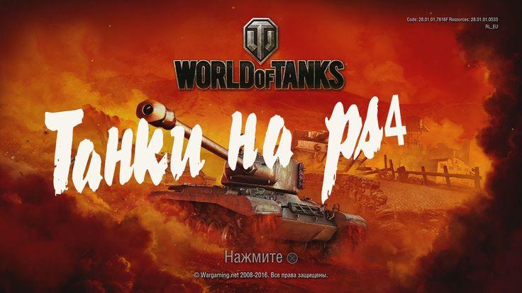 Играю в WORLD OF TANKS на PS4. Танки на ps4