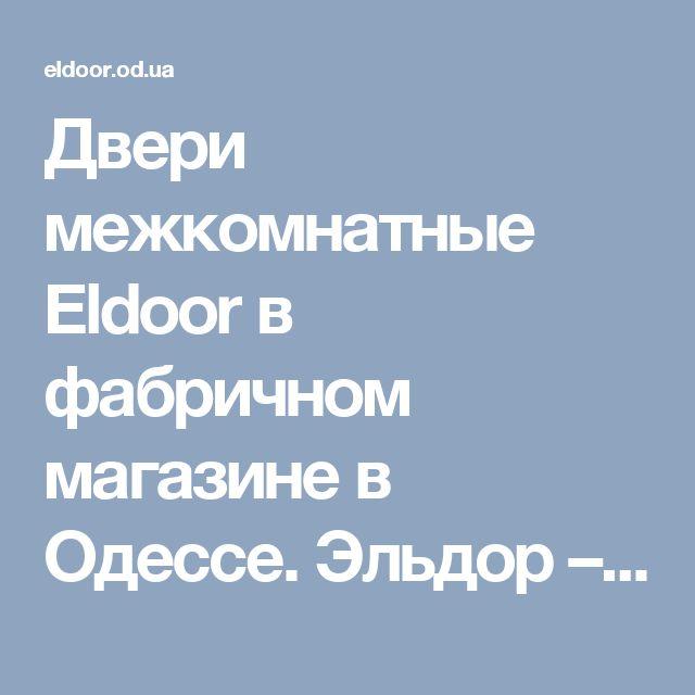 Двери межкомнатные Eldoor в фабричном магазине в Одессе. Эльдор – современные двери без наличника.