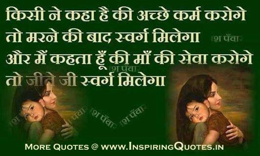 Haven Quotes in Hindi Swarg, Karma, Mother Thoughts in Hindi, Shayari Messages, Sayings Pictures Wallpaper Photos Images