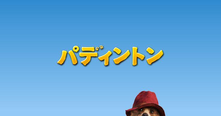 映画『パディントン』公式サイト。大ヒット公開中!