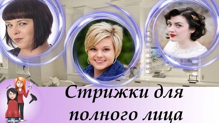 Модные стрижки для полного лица / Hairstyles for Full Round Faces