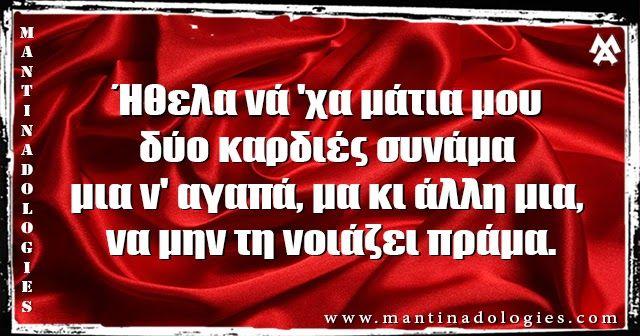 Μαντινάδες - Ήθελα νά 'χα μάτια μου δύο καρδιές συνάμα μια ν' αγαπά, μα κι άλλη μια, να μην τη νοιάζει πράμα. http://www.mantinadologies.com/2017/10/hthela-na-xa-matia-moy-dyo-kardies-synama.html #Μαντιναδολογίες #Mantinadologies #Μαντινάδες #Mantinades #Κρητη #Crete