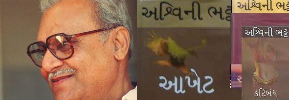 Homage to Gujarati writer Ashwini Bhatt