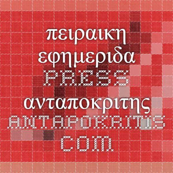 πειραικη εφημεριδα press ανταποκριτης - Antapokritis.com