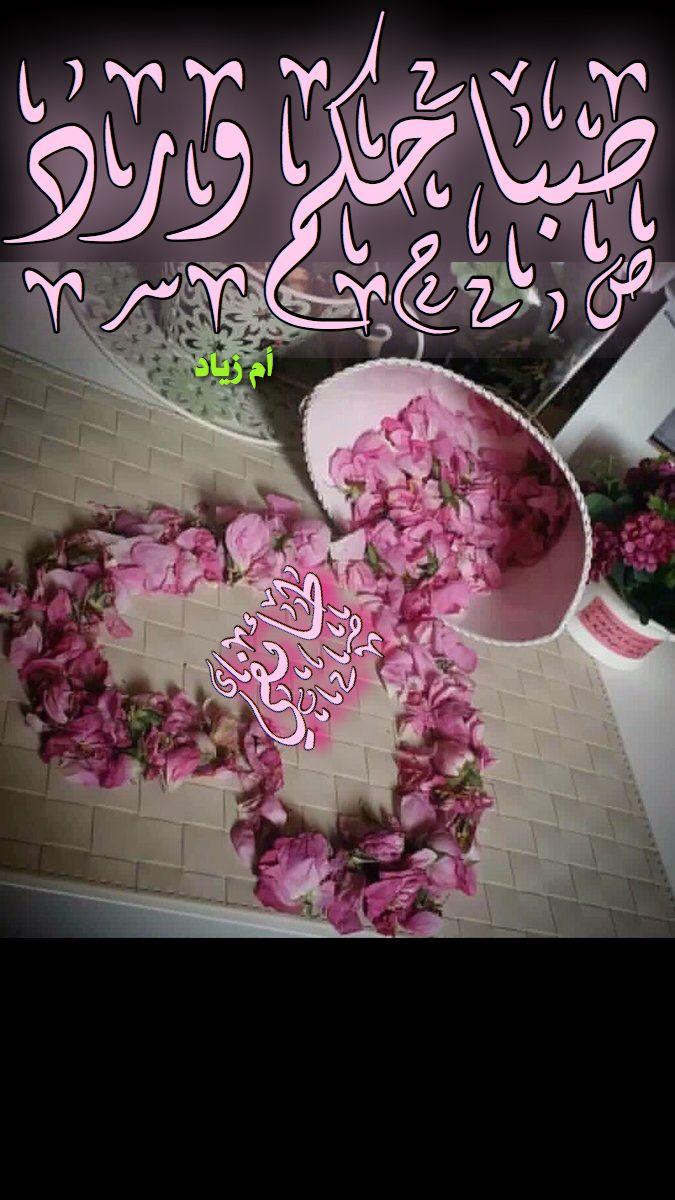 صباح الورد الطائفي