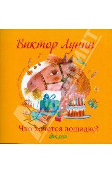 Виктор Лунин - Что хочется лошадке? обложка книги