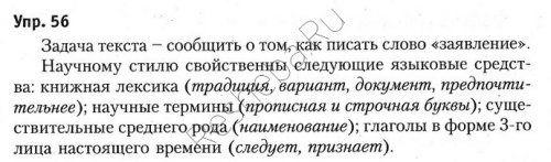 Гдз по русскому языку 2 класс н.в нечаева