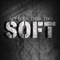 Арт-пространство SOFT г. Астрахань (фотостудия)