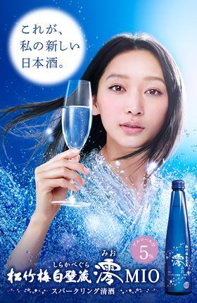 松竹梅白壁蔵「澪(みお)」MIO スパークリング清酒