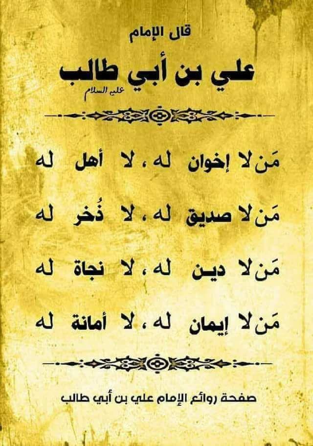 Pin By دانیال احمدی On احاديث اهل البيت عليهم السلام Wisdom Sayings Imam Ali