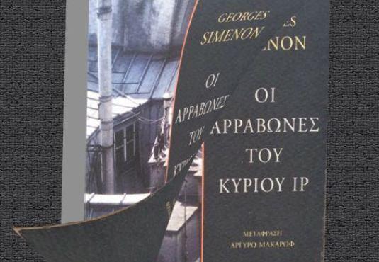 'Οι αρραβώνες του κ. Ίρ', ανήκουν στα κείμενα του #Σιμενόν με περιεχόμενο έντονα ψυχολογικό, και κατατάσσουν τον συγγραφέα στους μεγάλους πεζογράφους του συγκεκριμένου είδους στον αιώνα του. Ο κ. Ίρ', φαίνεται ότι αποτελεί το θύμα ενός λιντσαρίσματος, αλλά σε αργή και βασανιστική κίνηση. __________________________ Του Γεωργίου Νικ. Σχορετσανίτη #book #review #writer Εκδόσεις Άγρα http://fractalart.gr/oi-arravones-tou-kyriou-ir/