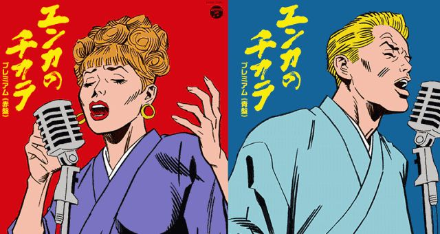 J-POPを演歌でカバー!八代亜紀が残酷な天使のテーゼを歌う「エンカのチカラ」発売 – Japaaan日本の伝統文化マガジン