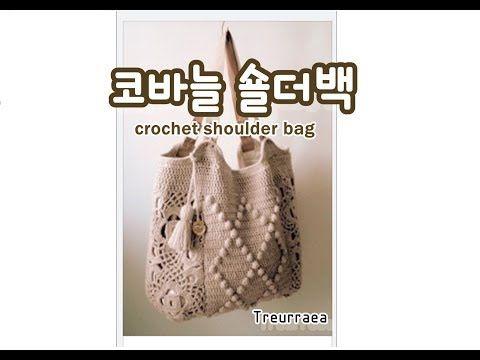 (코바늘 가방)코바늘 숄더백뜨기(part 1)crochet shoulder bag-뜰래아 - YouTube