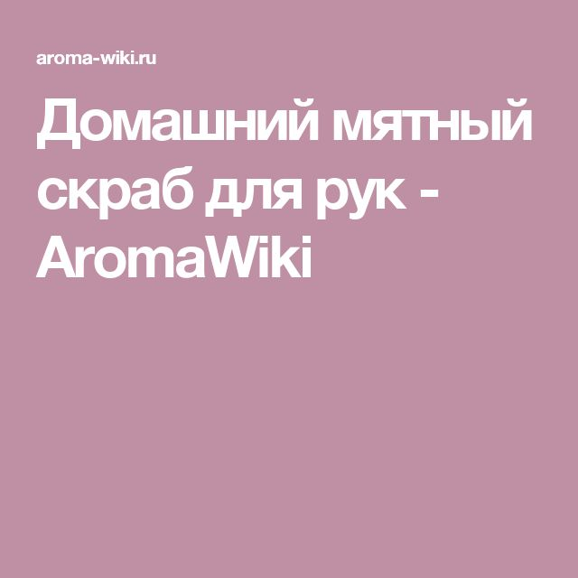 Домашний мятный скраб для рук - AromaWiki