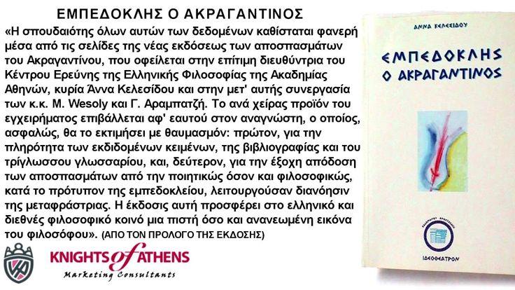 ΕΜΠΕΔΟΚΛΗΣ Ο ΑΚΡΑΓΑΝΤΙΝΟΣ