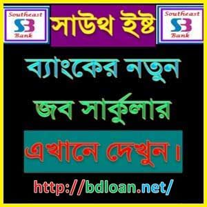 Southeast Bank Job Circular 2016 recently this bank published Job position Trainer for training application deadline 30th June, 2016.