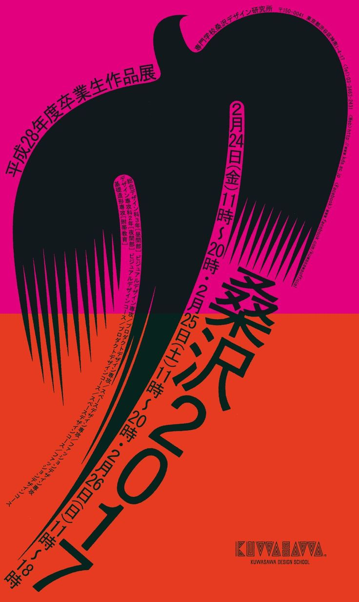 Poster design japan - I Like The Color On This Design And I Like The Shoillotte Of The Bored Flying Upward