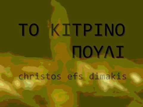 Yellow bird (κίτρινο πουλι)-christos efs dimakis