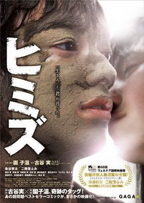 [邦画] ヒミズ (染谷将太/二階堂ふみ/DVD-ISO/6.57GB) - http://adf.ly/lLiy2