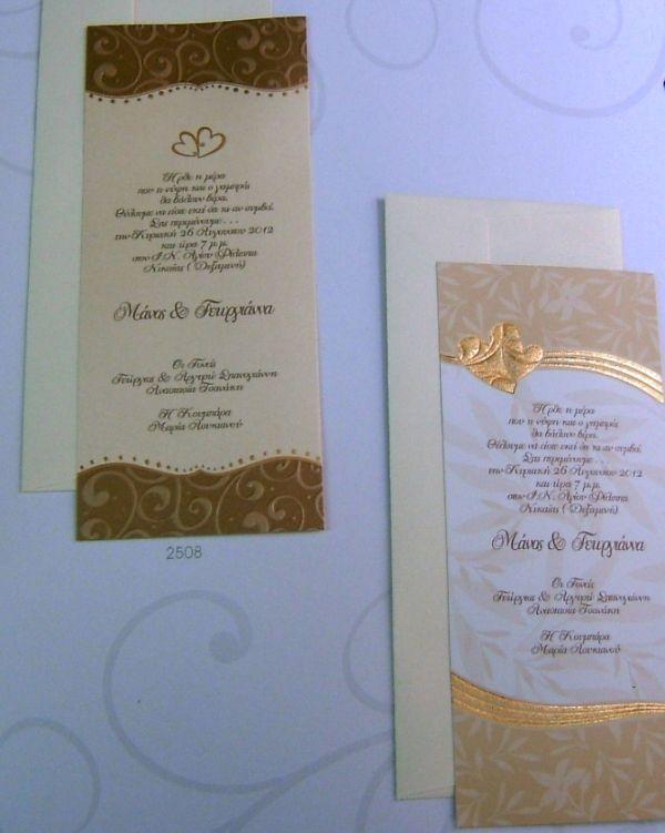 Προσκλητήριο γάμου Κωδ.2508 0,52 €