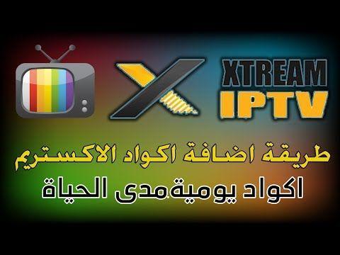 xtream server,xtream iptv pro,osn m3u, اكواد اكستريم,osn m3u