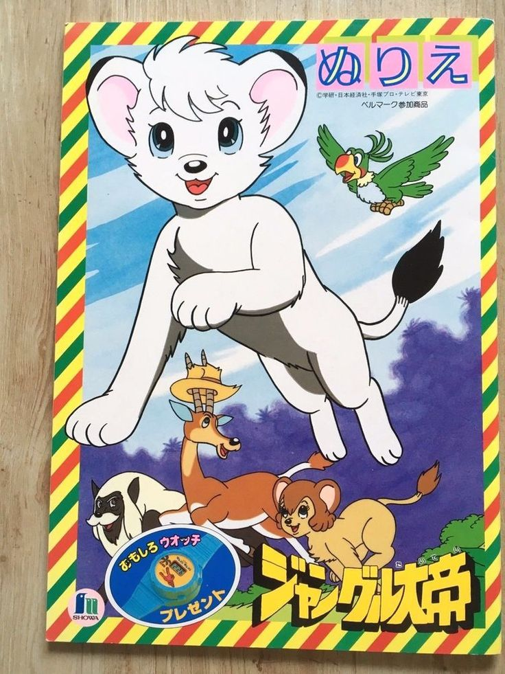 New Old Stock Coloring Jungle Emperor 1989 Kimba the White Lion NURIE Very rare  | eBay