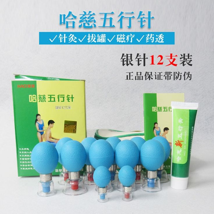 41.00$  Buy now - http://alikut.shopchina.info/1/go.php?t=32812060386 - Silver 12 Cup HACI Magnetic Acupressure Suction Cupping Set Vacuum Acupuncture Massager Magnetic Therapy Moxibustion Health Care 41.00$ #shopstyle