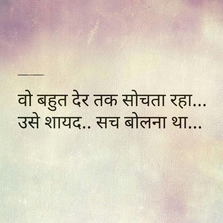 Shayari, truth