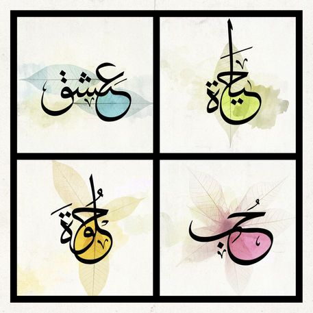 'Life, Passion, Love, Beauty - Arabic Calligraphy' by Mahmoud Fathy on artflakes.com as poster or art print $20.09