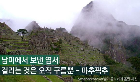 남미에서 보낸 엽서, 남미 여행의 시작 마추픽추 http://www.insightofgscaltex.com/?p=11970